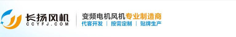 常州长扬乐虎app手机版专业生产销售变频电机乐虎app手机版,变频电机通乐虎app手机版,变频电机散热乐虎app手机版等优质产品